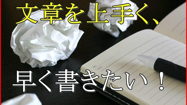 文章を上手く早く執筆するために意識することや手段は?1