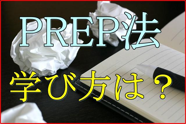 PREP(ぷれっぷ)法って何?学ぶべきポイントや実際に使う際の注意点を解説!1