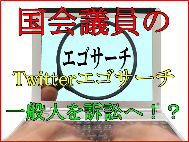 国会議員のTwitterエゴサーチは怖い?一般人への訴訟や実例も!