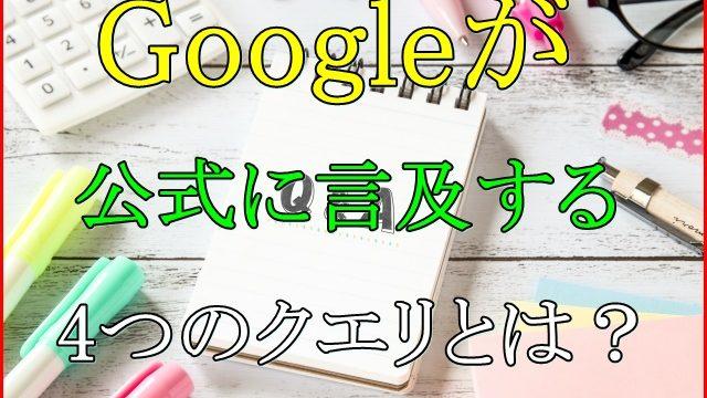 検索クエリって何?Googleが公式に言及するSEOに役立つ4つのポイント!