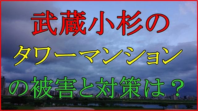 タワマンの台風被害額は?武蔵小杉での停電や断水の予防策や対処法も