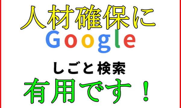 Googleしごと検索の使い方と掲載方法は?ガイドラインが役に立つ!