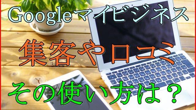 Googleマイビジネスの特徴は?集客や口コミを利用すべき理由!