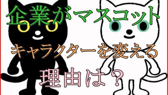 ヤマトの黒猫デザインが変更!なんでマスコットを変えるの?目的は?