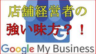 Googleマイビジネスは店舗経営者の味方?使う際の注意点も!