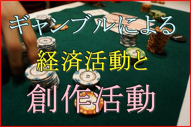 ギャンブルによる経済活動と創作活動への関連性から見えるモノとは?