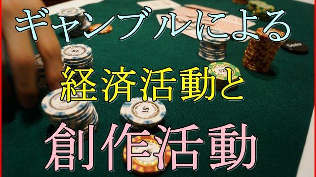 ギャンブルによる経済活動と創作活動への関連性から見えるモノとは?1