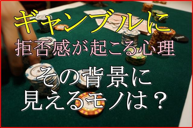 ギャンブルが嫌い!という人の立ち場もギャンブラーは理解すべき理由