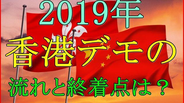 2019年香港デモの流れを分かりやすく!中国とアメリカの反応は?
