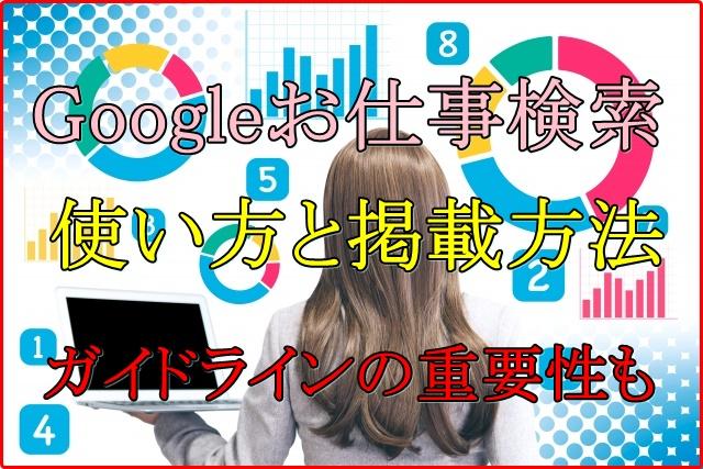 Googleしごと検索の使い方と掲載方法は?ガイドラインの重要性も