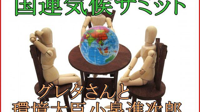 国連気候サミットのグレタと環境大臣小泉進次郎の比較から見えるモノ