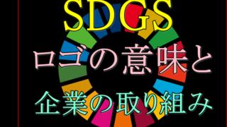 SDGsのロゴの意味と企業の取組は?ピンバッジなどの入手方法は?