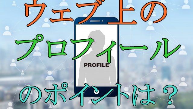 ウェブ上のプロフィールは究極の個人情報?重要な戦略とポイントも!