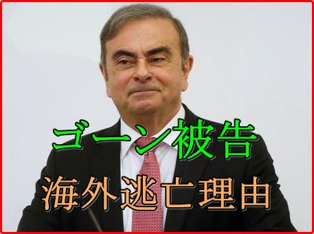 ゴーン被告の海外逃亡の理由!日本の司法制度から見える一連の問題点
