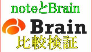 Brainとnoteの比較検証!情報の価値とレビュー機能の考察も